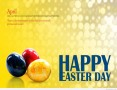Happy Easter Qoute